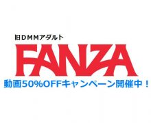FANZAにて動画50%OFFセール開催中♬AZAがお勧めするストッキング×足コキ動画他紹介!