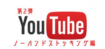 YouTubeで見られる!パンストタイツ動画チャンネルを紹介!第2弾ノーハンドストッキング編