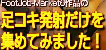 FootJob-Market作品紹介【最新作!足コキ発射だけを集めました!】