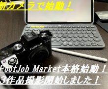 FootJob Market本格始動!3作品撮影開始しました!